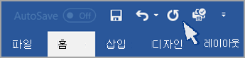리본 메뉴 위에 표시 된 빠른 실행 도구 모음