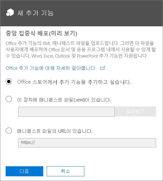 스크린샷은 중앙 집중식 배포에 대한 새 추가 기능 대화 상자를 보여 줍니다. 사용할 수 있는 옵션은 Office 스토어를 통해 추가 기능을 추가하거나 매니페스트 파일을 찾거나 매니페스트 파일의 URL을 입력하는 것입니다.