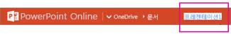 주황색 위쪽 표시줄에서 파일 이름 바꾸기