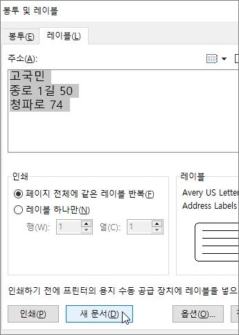 봉투 및 레이블 대화 상자에서 주소 상자의 내용을 업데이트하십시오. 그 후 새 문서를 선택하십시오.