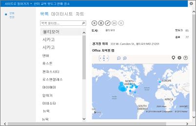 Access 앱의 Office용 Bing 지도 앱