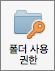 Mac용 Outlook 2016 폴더 권한 단추