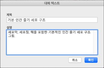 Mac Sierra용 대체 텍스트 대화 상자