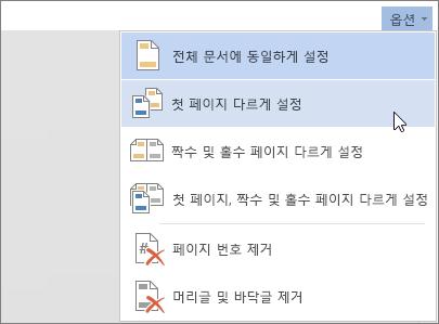 Word Online의 머리글 및 바닥글 옵션 메뉴