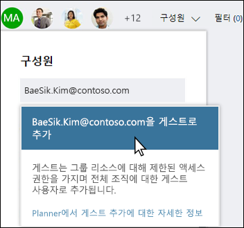화면 캡처: 게스트 사용자를 추가 하려면 묻는 메시지를 표시 합니다.