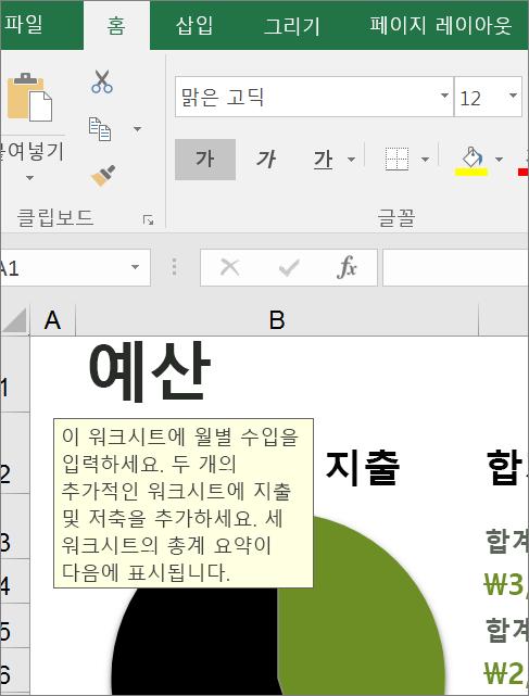 기본 제공된 지침을 표시하는 Excel 사용자 인터페이스의 화면 클립