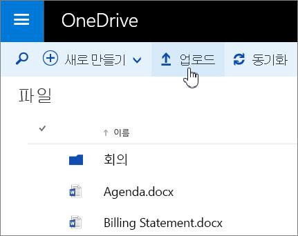 Office 365의 비즈니스용 OneDrive 업로드 단추 스크린샷