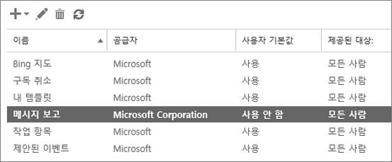 EAC를에서 보고 메시지에 있는 추가 기능이 Outlook에 대 한 설정