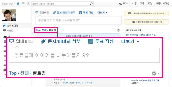 Top, 전체, 팔로잉 보기 사이 전환이 분홍색 상자로 강조 표시된 Yammer 웹 사이트 스크린샷