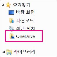 Windows 탐색기의 OneDrive 폴더