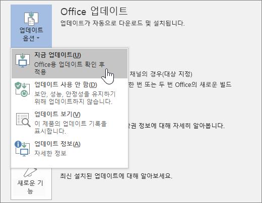 지금 Office 참가자 업데이트 다운로드 단추