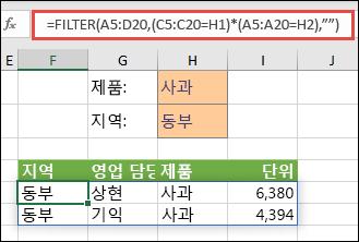 FILTER 함수에 곱셈 연산자(*)를 사용하여 배열 범위 (A5:D20)에서 제품은 Apple AND 지역은 East인 모든 값을 반환합니다.