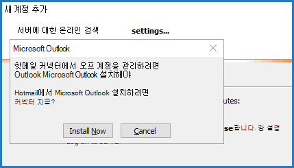 Outlook Hotmail Connector 프롬프트