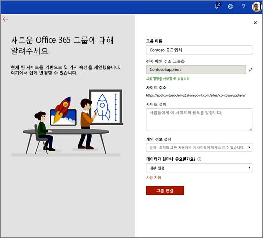 새 O365 그룹 속성 페이지입니다.