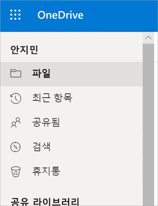 OneDrive의 보기 메뉴