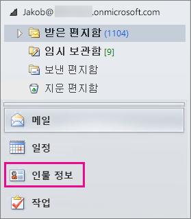연락처를 보려면 Outlook 탐색 메뉴 아래에 있는 연락처를 선택합니다.