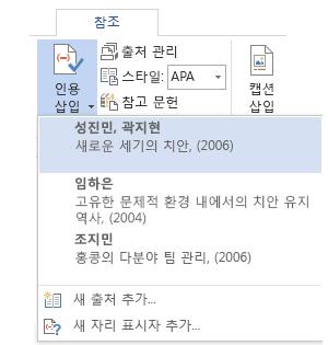 문서의 인용 목록.