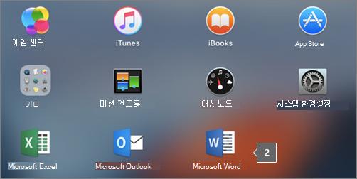 실행 패드의 부분 보기에서 Microsoft Word 아이콘 표시