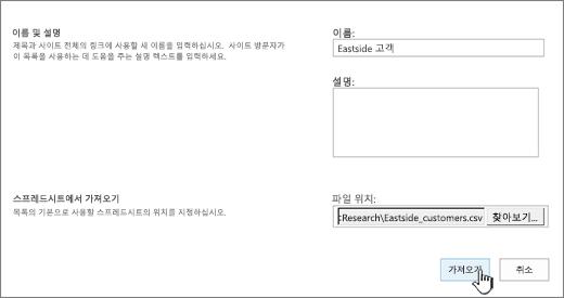 이름 및 파일 위치가 입력되어 있고, 가져오기가 강조 표시된 새 앱 대화 상자