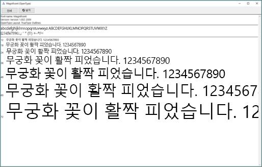 Windows 글꼴 미리 보기를 사용하여 Windows 컴퓨터에서 글꼴을 보고 설치할 수 있습니다.