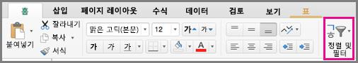 Mac용 Excel 정렬 및 필터 명령