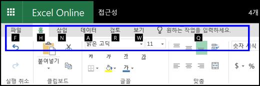 홈 탭과 모든 탭의 키 설명을 보여주는 ExcelOnline 리본