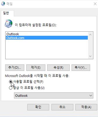 Outlook의 프로필 상자 스크린샷