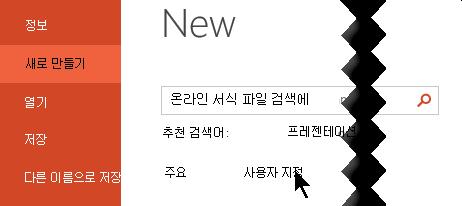 파일 > 새로 만들기에서 사용자 지정 옵션을 선택 하 여 개인 서식 파일을 표시 합니다.