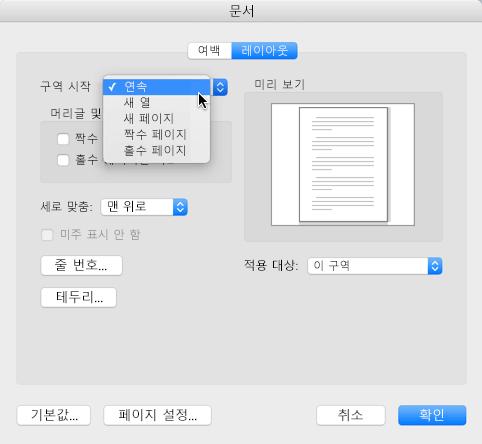 구역 나누기를 이어서로 변경하려면 서식 메뉴로 이동하여 문서를 클릭한 다음 구역 시작을 이어서로 설정합니다.