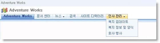 현재 사이트의 하위 사이트를 표시하는 위쪽 링크 모음의 드롭다운 메뉴