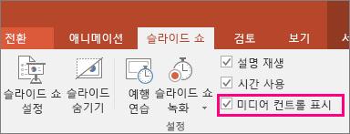 PowerPoint에서 미디어 컨트롤 표시 옵션 표시
