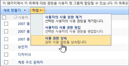 동작 메뉴 옵션 사용 권한 상속