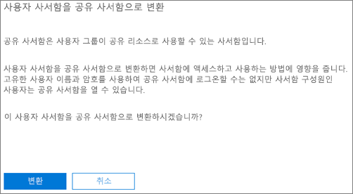 스크린샷: 클릭 하거나 탭 변환 사용자 사서함의 공유 사서함으로 변환