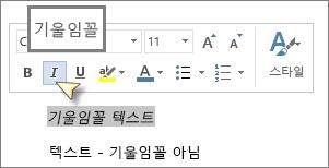 텍스트를 선택한 다음 기울임꼴 클릭