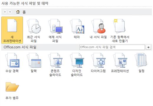 온라인 또는 데스크톱에서 서식 파일 선택
