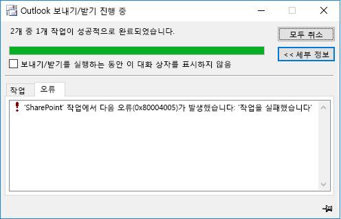 SharePoint 문서 라이브러리에 연결하는 중 오류가 발생했습니다.