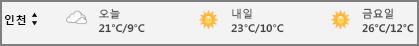 일정의 날씨