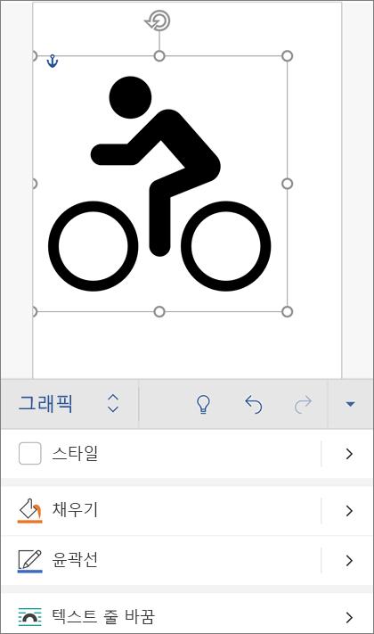리본 메뉴의 그래픽 탭을 보여 주는 SVG 이미지 선택