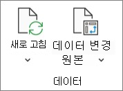 Excel 리본 메뉴 모양
