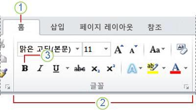 Word 2010 리본 메뉴