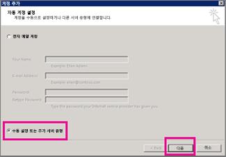 Outlook 2013에서 수동 설정 사용