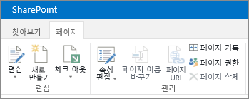 화면의 왼쪽된 위 모서리에서 SharePoint 2013 리본 메뉴