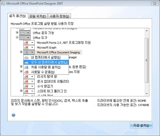 SharePoint Designer 2007설치 동안의 MODI 위치를 표시하는 스크린샷