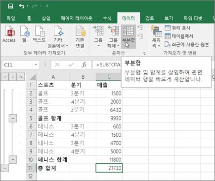 데이터 탭에서 부분합을 클릭 하 여 Excel 데이터에 부분합 행 추가