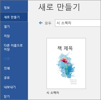 """""""Poetry 소책자""""의 검색 서식 파일"""
