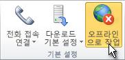 오프라인 상태를 나타내는 리본 메뉴의 오프라인으로 작업 명령