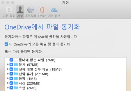 Mac용 OneDrive에서 폴더 대화 상자 동기화