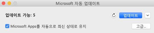 업데이트가 있는 경우 Microsoft 자동 업데이트 창