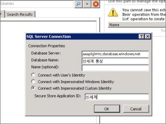 SQL Server 연결 대화 상자의 스크린샷. 이 대화 상자에서 SQL Azure 데이터베이스 서버 이름을 입력하고 대리 실행한 사용자 지정 ID로 연결을 사용하여 보안 저장소 응용 프로그램 ID를 입력할 수 있습니다.