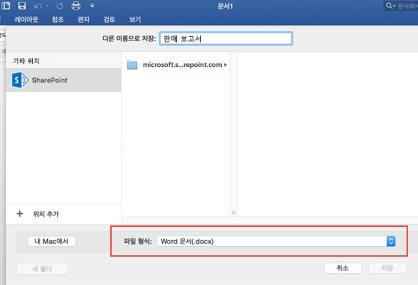 Word의 다른 이름으로 저장에서 파일 형식 도구를 사용하여 저장할 다른 형식(예: PDF) 선택